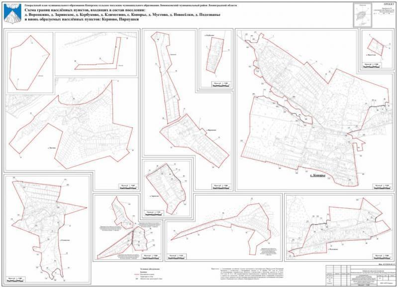 2 Схема границ населенных пунктов , входящий в состав поселения_1