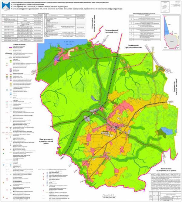 5 Схема функциональных зон поселения_1