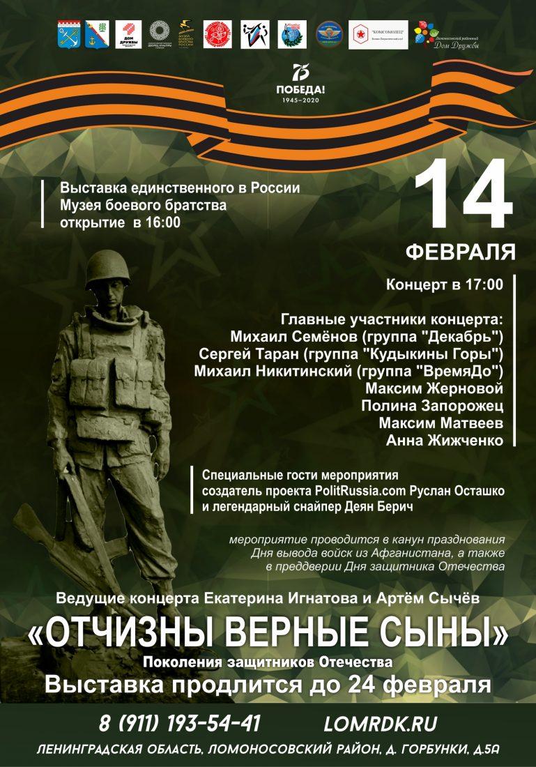 Афиша_выставка в Горбунках