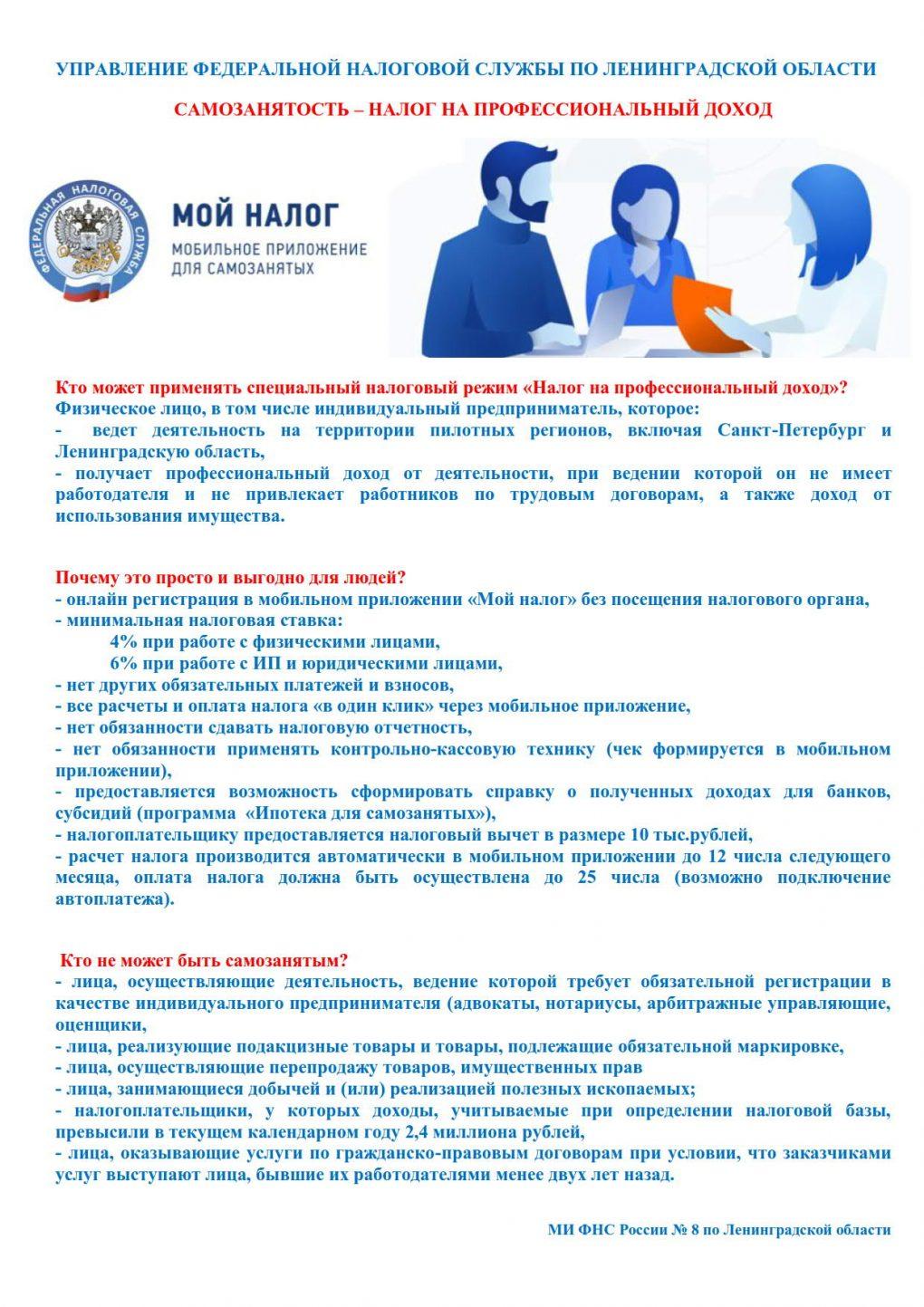 Буклет_самозанятые_1