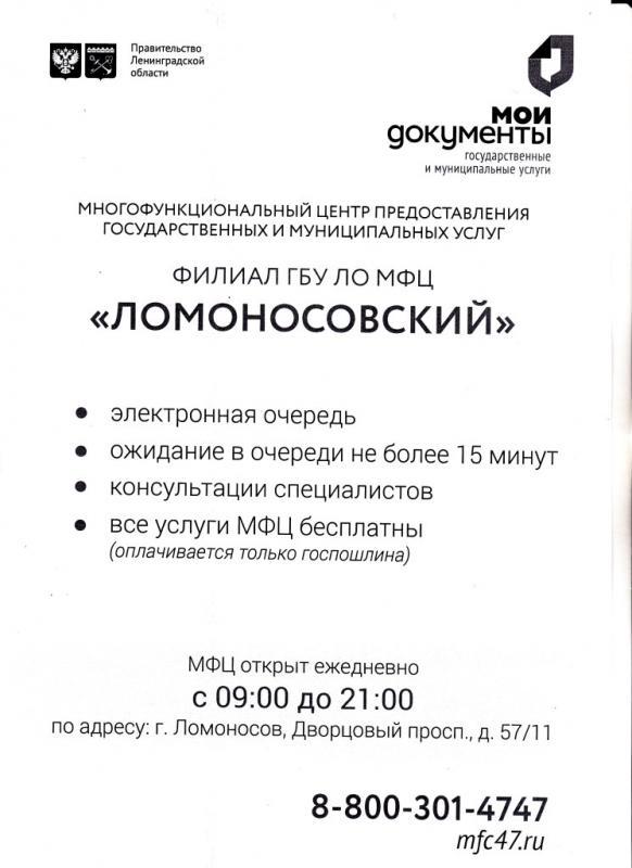 Информация об МФЦ