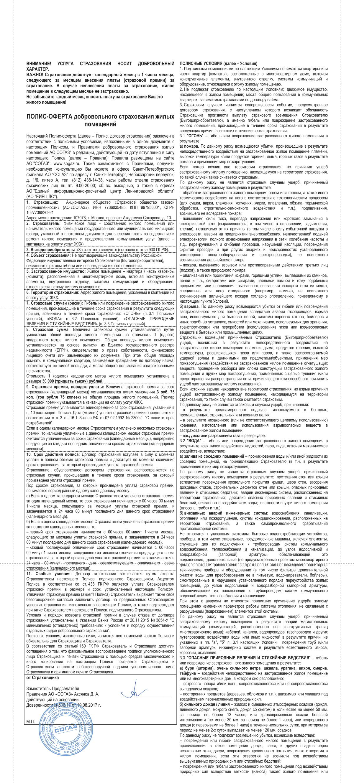 Информация от ЕИРЦ Полис-оферта добровольного страхования жилых помещений (1)_1