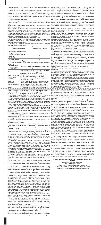 Информация от ЕИРЦ Полис-оферта добровольного страхования жилых помещений (1)_2