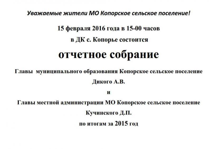 ОБЬЯВЛЕНИЕ о СОБРАНИЙ 2016 _1