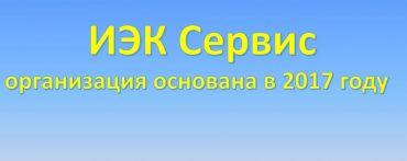 Отчет УК ИЭК Сервис за 2020 год _1