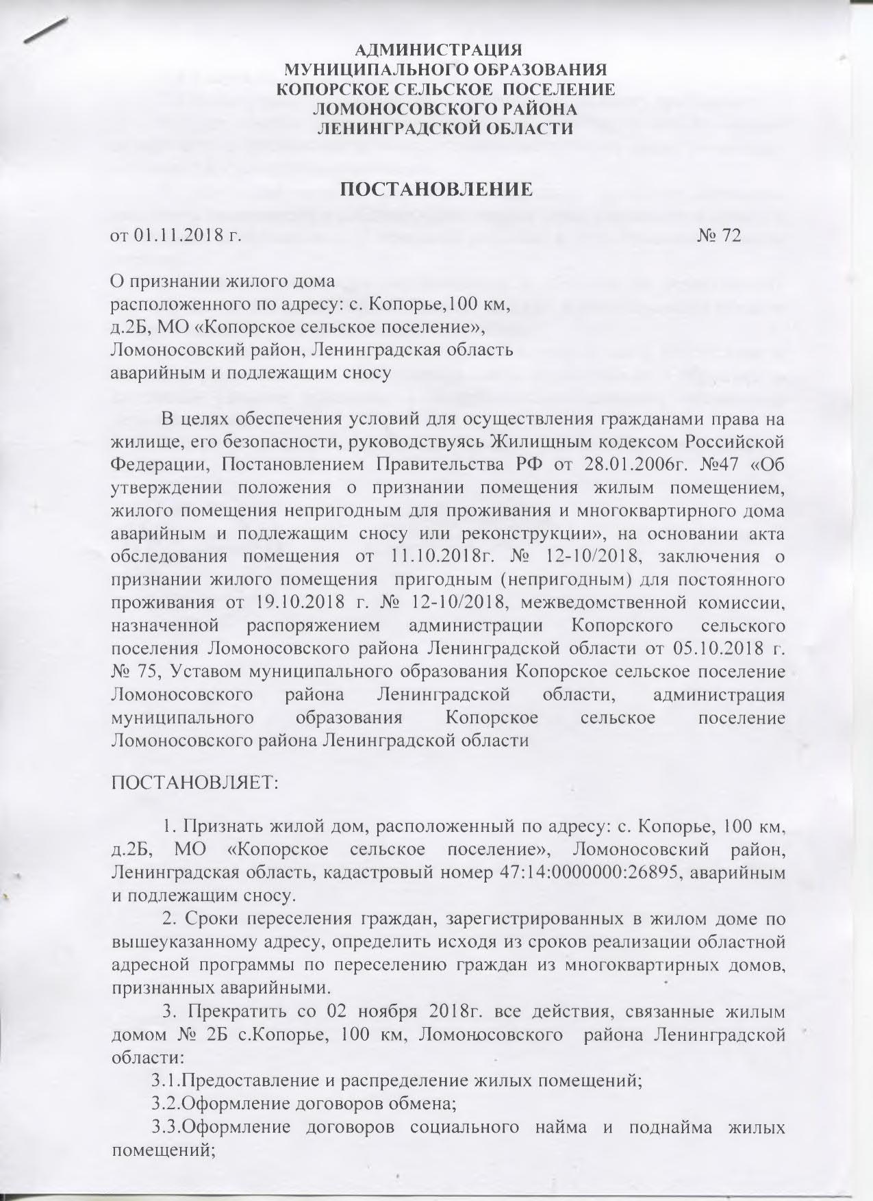 Постановление администрации 71,72,73_3