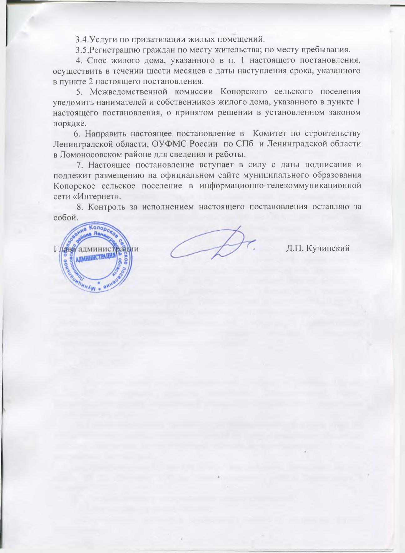 Постановление администрации 71,72,73_4