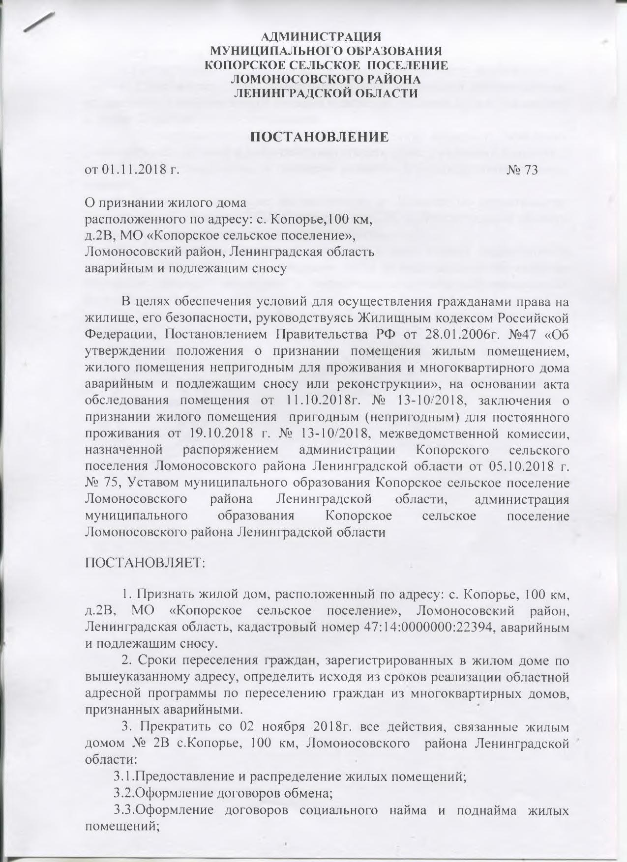 Постановление администрации 71,72,73_5