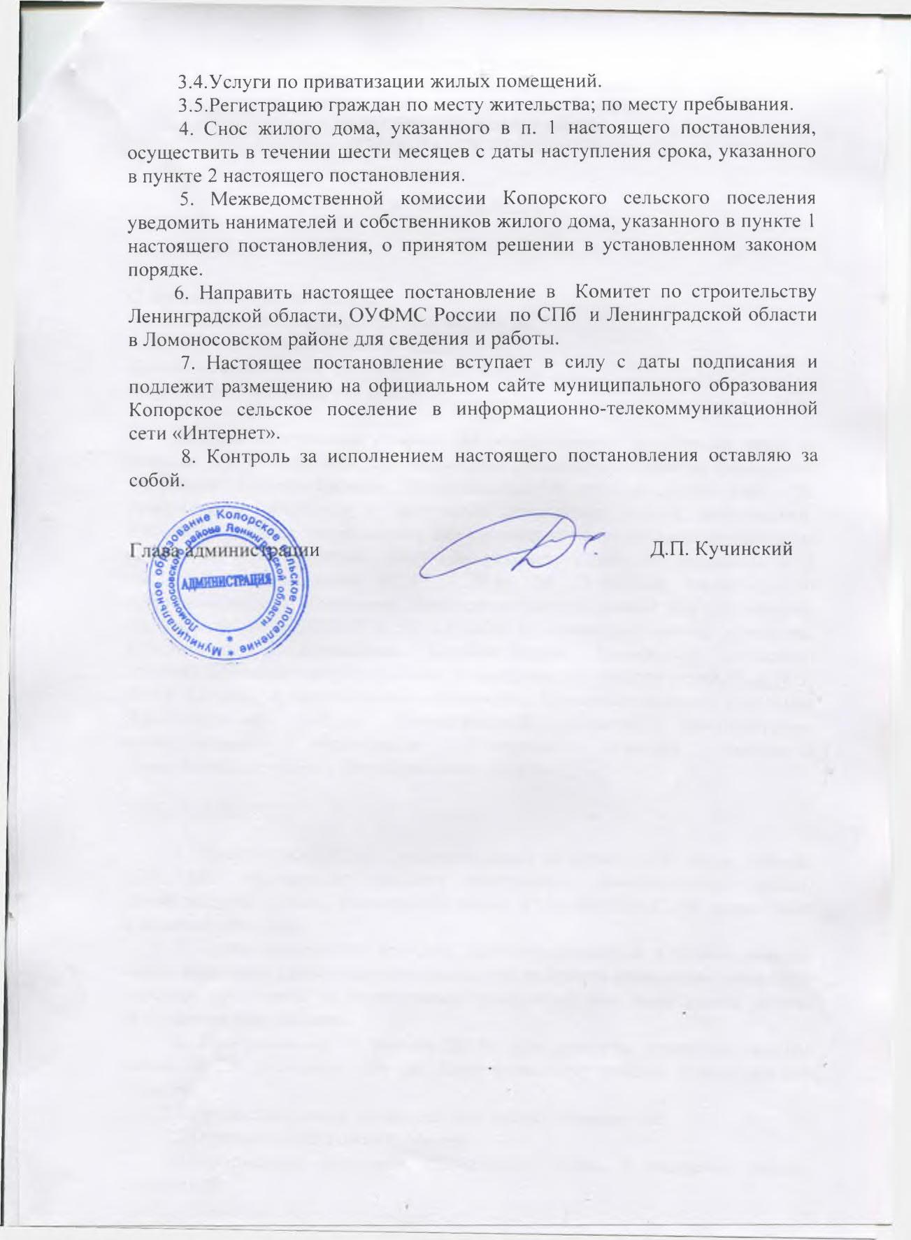 Постановление администрации 71,72,73_6