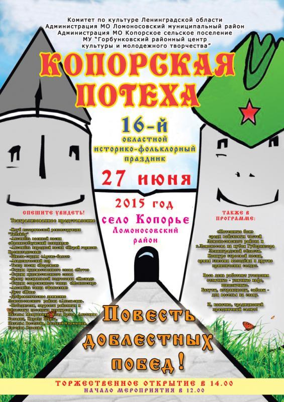 афиша Копорская потеха 2015_для сайта