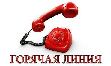 goryach.-liniya-370x222