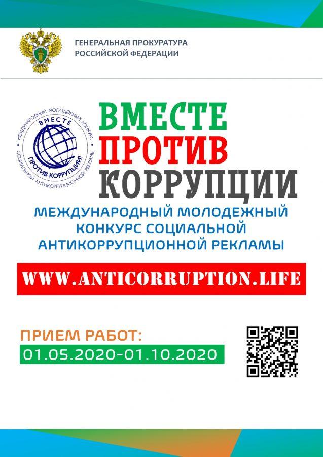 listovka-konkurs2020_page-0001