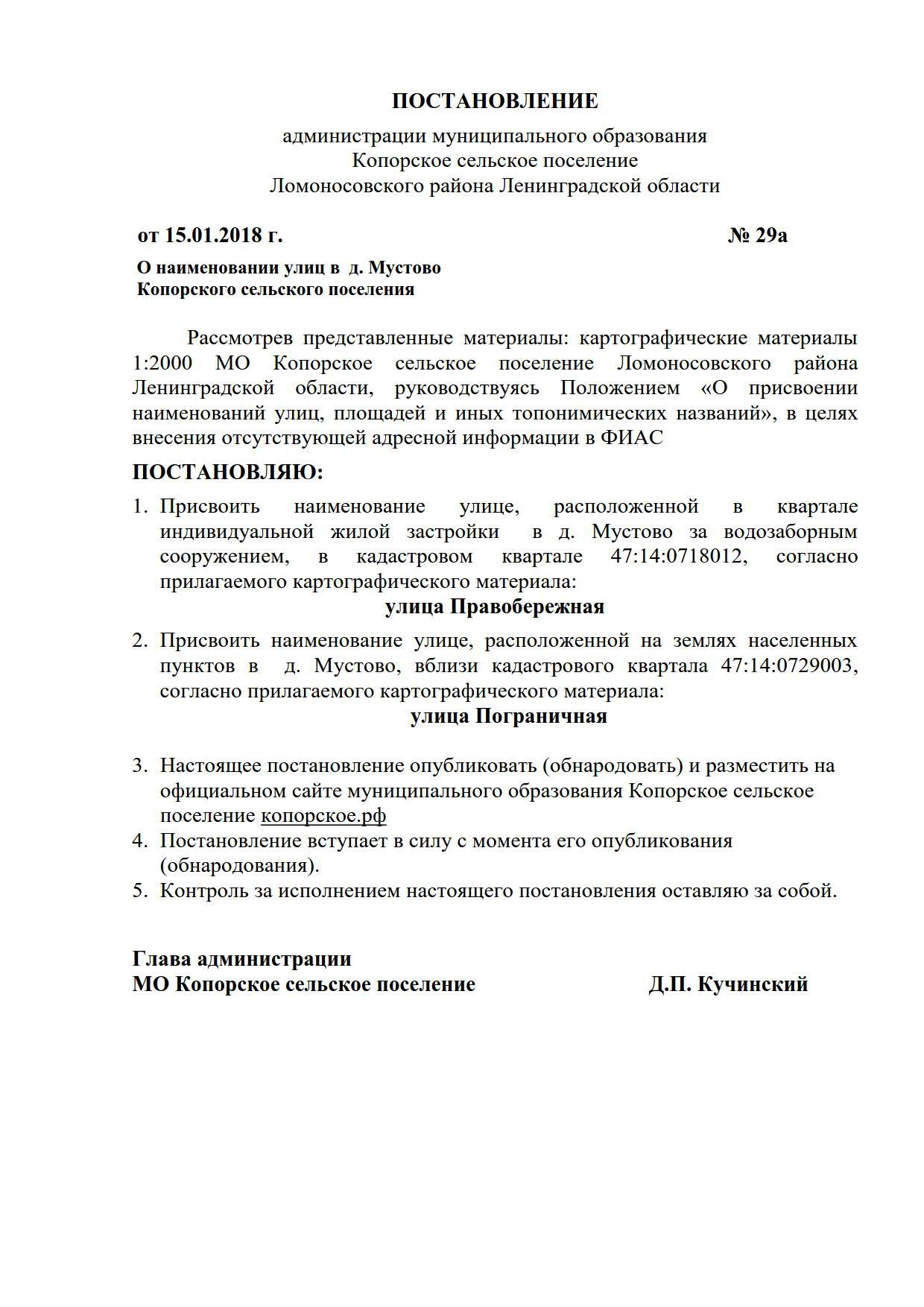 пост.29а от 15.01.18г. д.Мустово, ул. Правобережная, ул. Пограничная_1