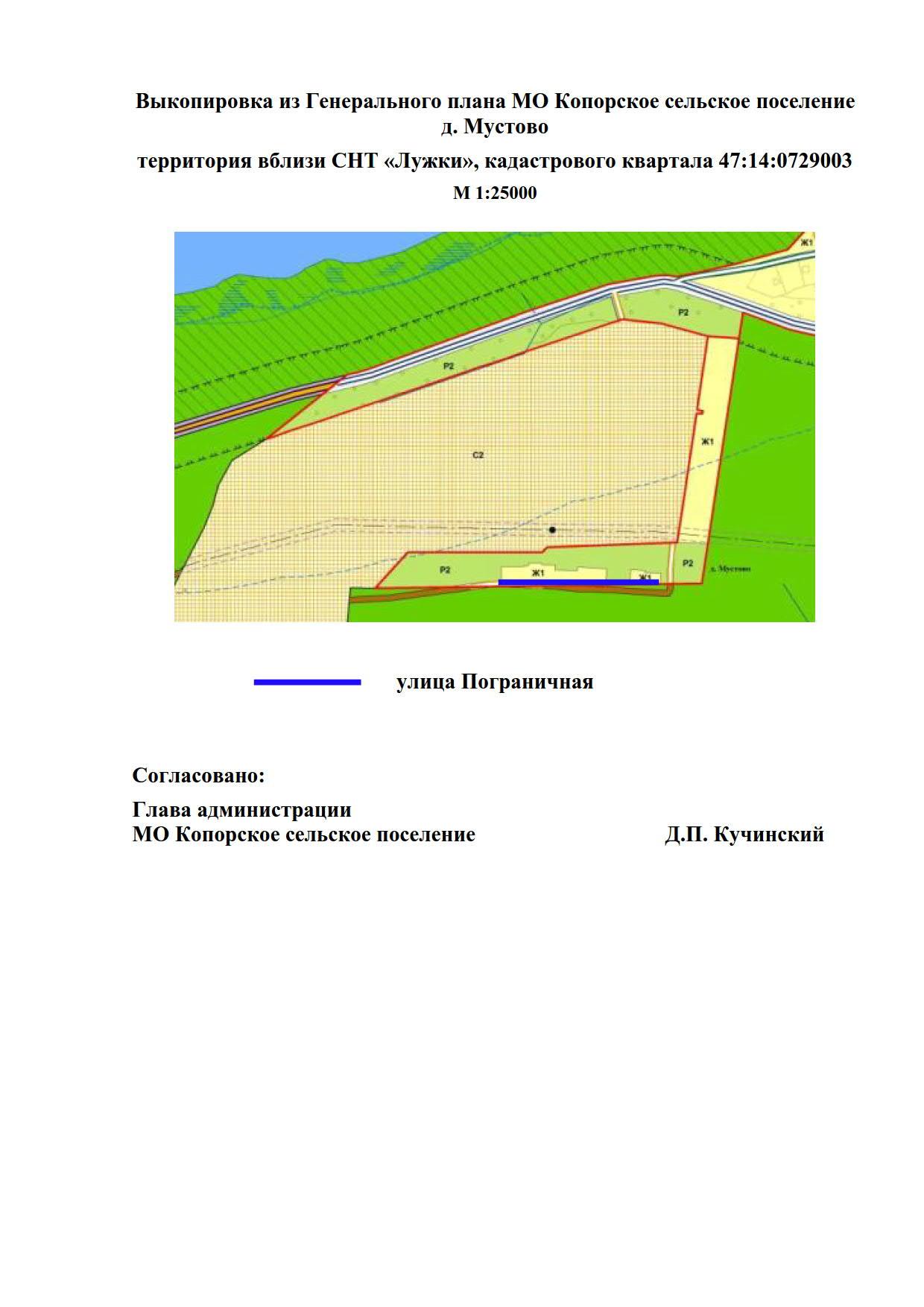 пост.29а от 15.01.18г. д.Мустово, ул. Правобережная, ул. Пограничная_3