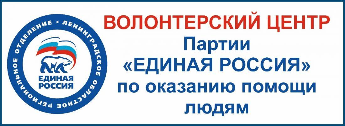 волонт. отр.